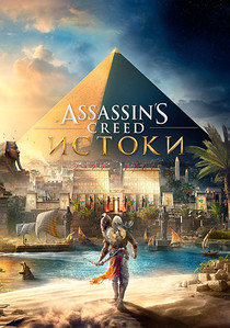 Assassin's Creed: Origins торрент