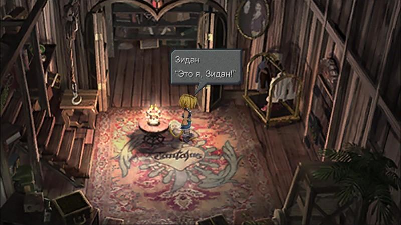 Скачать игру final fantasy ix (2016) pc через торрент бесплатно на.