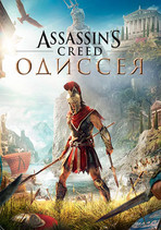 Assassin's Creed: Odyssey скачать игру